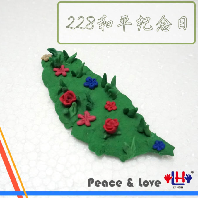 228和平紀念日